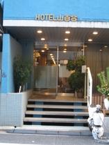 ビジネスホテル山百合施設全景