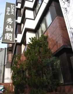 ビジネスホテル秀仙閣施設全景