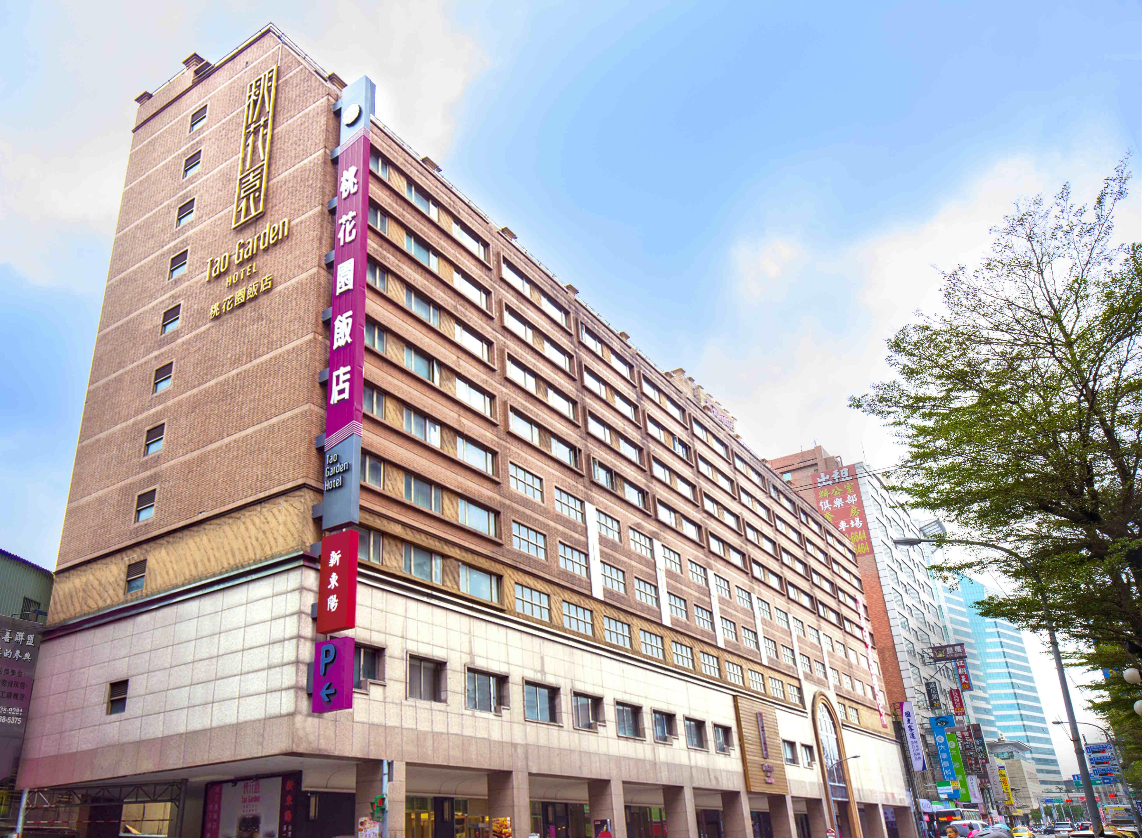 タオ ガーデン ホテル(桃花園飯店)(Tao Garden Hotel) 宿泊予約【楽天トラベル】