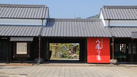 かつらぎ温泉八風の湯 宿「八風別館」施設全景