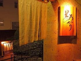 絶景の癒しの湯宿 箱根 星のあかり施設全景
