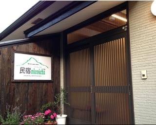 民宿nicoichi <屋久島>施設全景