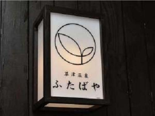 草津温泉 ふたばや施設全景