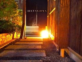 京都やどまち若宮五条(旧:KYOTO HATAGOYA若宮五条)施設全景
