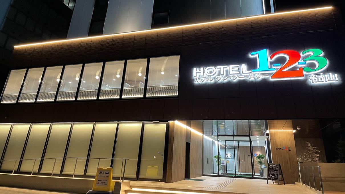 ホテル1−2−3福山(2021年3月6日新館オープン)