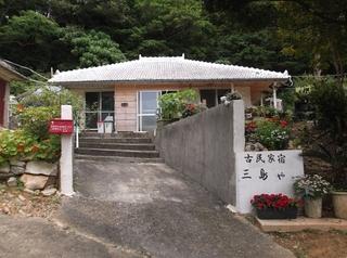 古民家宿 三島やー施設全景