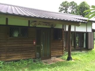 貸別荘桃源郷の湯施設全景