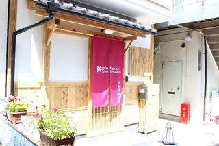 京都西陣の宿施設全景