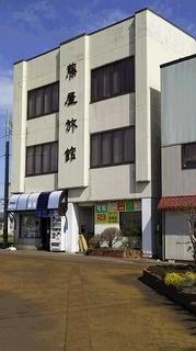藤屋旅館 <新潟県>施設全景