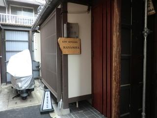 京小宿・華乃家別邸施設全景