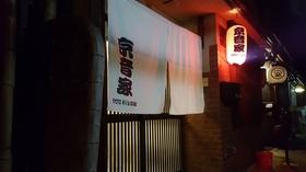 KYOTO VILLA SOUND−京音家−施設全景