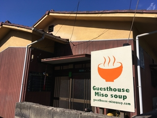 Guesthouse Miso Soup施設全景