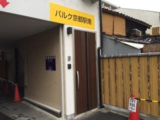 らく家 京都駅南施設全景