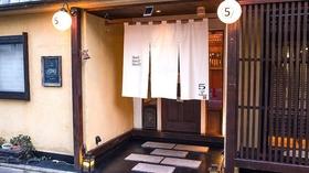 京都町屋旅館cinq施設全景