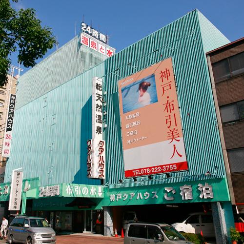 天然温泉 神戸クアハウス