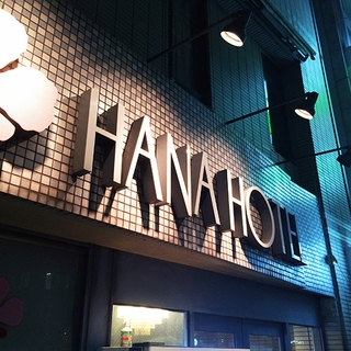 神戸 花ホテル施設全景