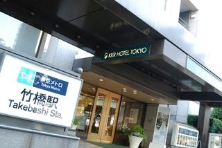 KKRホテル東京(国家公務員共済組合連合会東京共済会館)施設全景