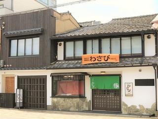 ホステル わさび京都町家SOBA施設全景