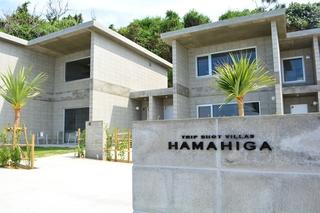 Trip Shot Villas・HAMAHIGA(トリップショットヴィラズ・ハマヒガ)施設全景