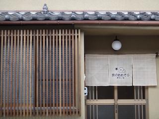 町家小宿 京のおおぞら施設全景