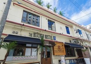 THE KITCHEN HOSTEL AO ザ キッチンホステル アオ施設全景