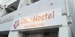 Coco Hostel(ココホステル)施設全景