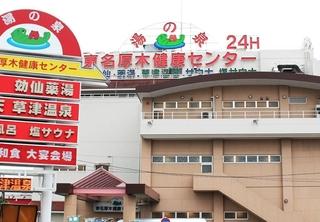 湯の泉 東名厚木健康センター施設全景