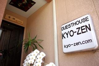 ゲストハウス京禅施設全景