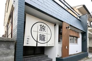 奈良ゲストハウス神奈寐(ナラゲストハウス カムナビ)施設全景