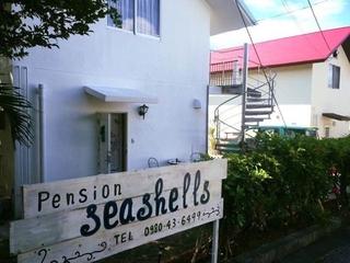 ペンション SeaShells施設全景