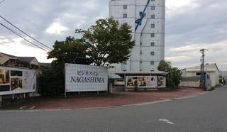 ビジネスインNAGASHIMA施設全景