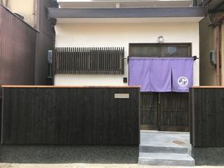 京都橘屋 東福寺西(旧:京都 禅の隠れ家)施設全景