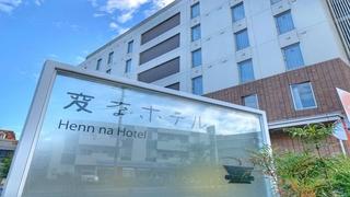 変なホテル舞浜 東京ベイ施設全景