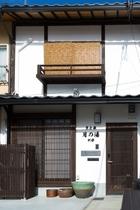 京と家 月の湯別邸施設全景