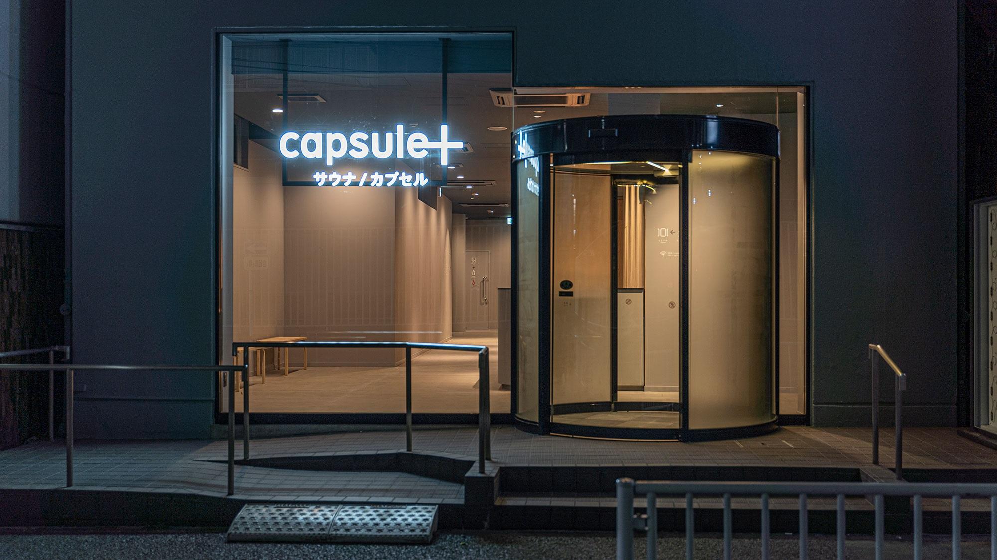 カプセルプラス横浜 サウナ/カプセル