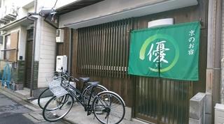 京のお宿 優施設全景