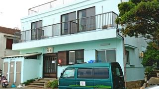 民宿富士 <篠島>施設全景