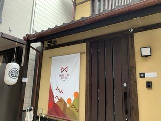 タテル庵 御供町(TATERU ANN Ontomocho)施設全景