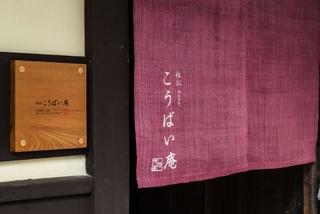 京の片泊まり 稚松こうばい庵施設全景