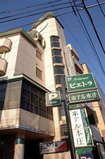 ホテル本庄施設全景
