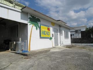 Guest House HEAD施設全景