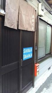 春秋 七条(Shunju Shichijo)施設全景