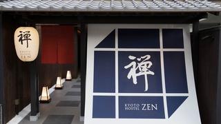 京都ホステル 禅施設全景