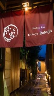 京と家 六条施設全景
