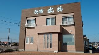 民宿武駒施設全景