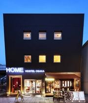 HOME HOSTEL OSAKA(ホームホステル大阪)施設全景
