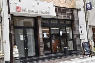 ヒロマスホステル in 神田施設全景