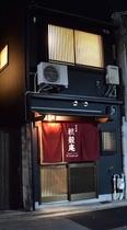 京の宿 枳殻庵施設全景