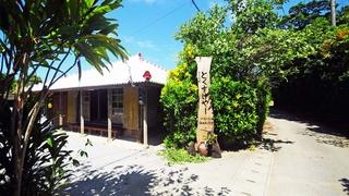 沖縄古民家宿・まきや とくすけやー施設全景