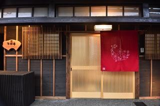 京の宿 洛粋庵施設全景